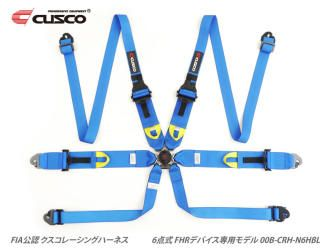 Racing Harness 6 Point (NEW)