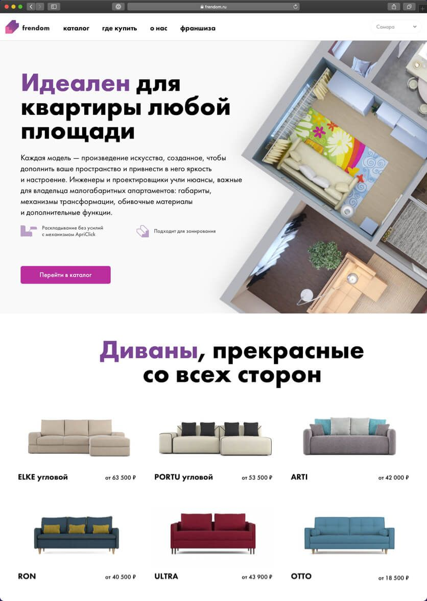 frendom.ru