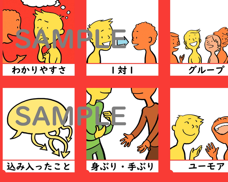 トーキングマット日本語版サンプル