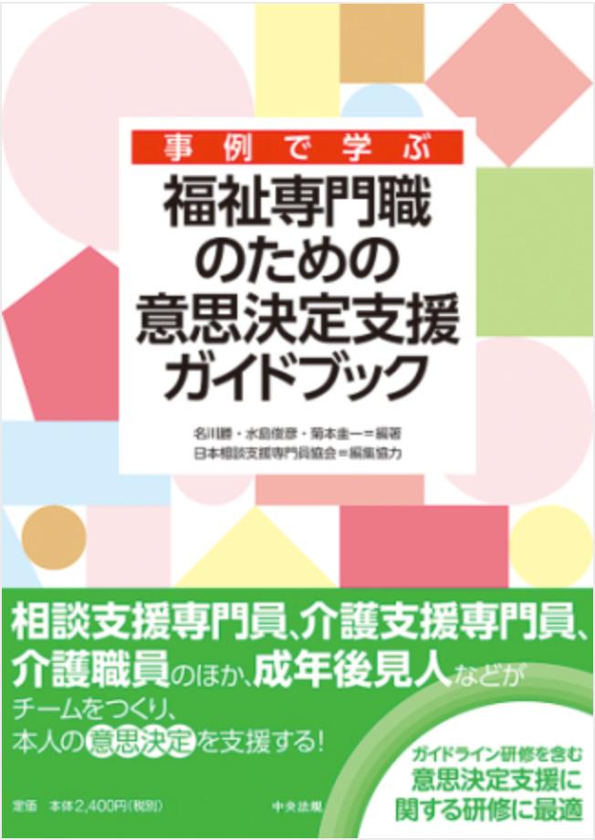 事例で学ぶ 福祉専門職のための意思決定支援ガイドブック表紙