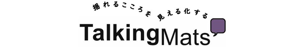 トーキングマットロゴ