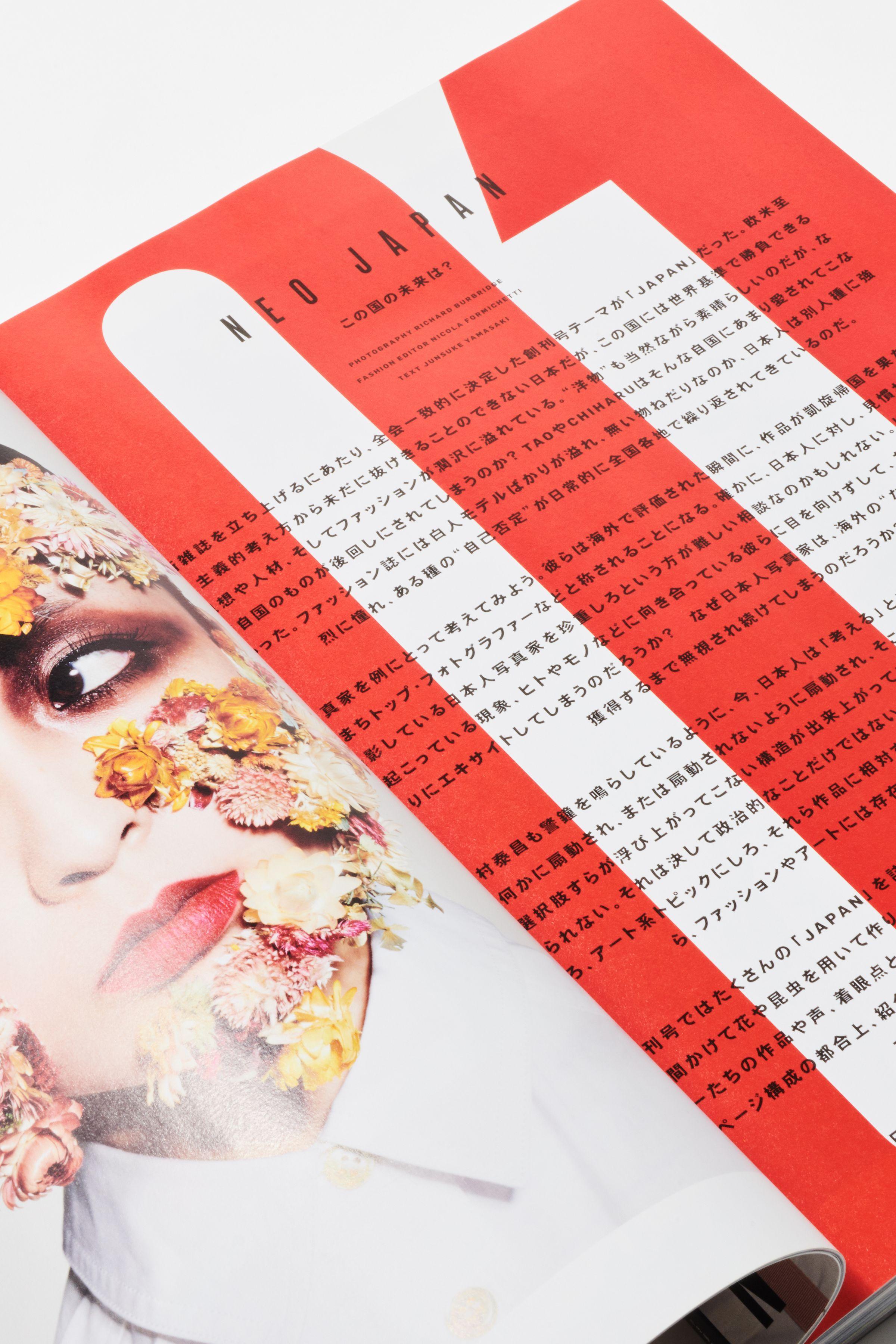 Free Magazine issue 1 layout design detail