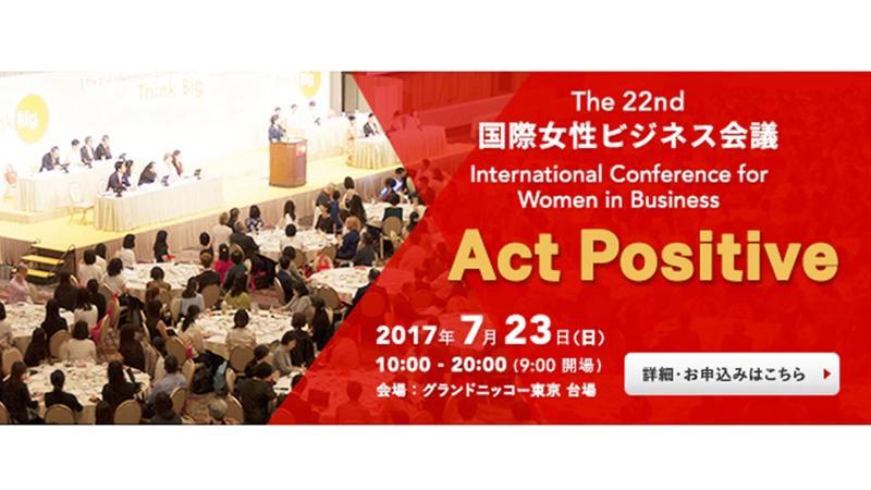 banner-intl-womens-conference-2017-original