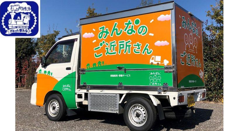 ユニリーバ・ジャパンでは2021年2月から長野県佐久市において日本初となる移動販売車を利用した「リフィルステーション」の実証実験を予定しています。