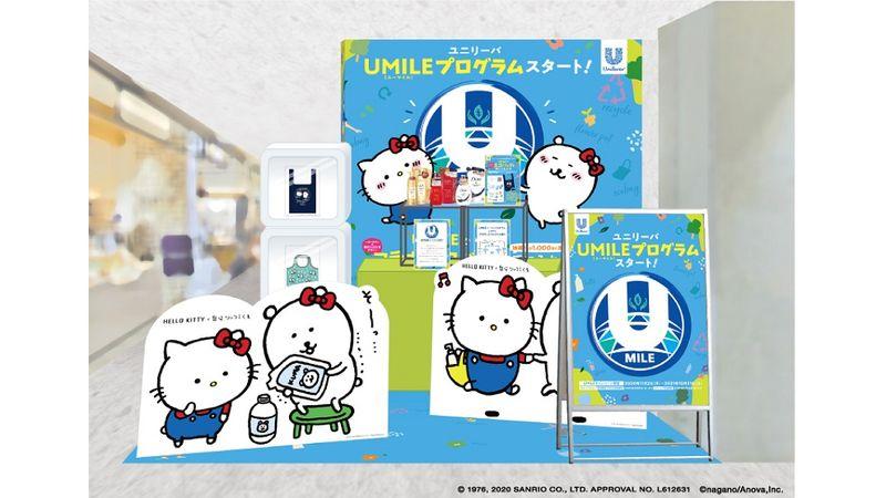 「UMILEプログラム」期間限定ブースが渋谷に登場