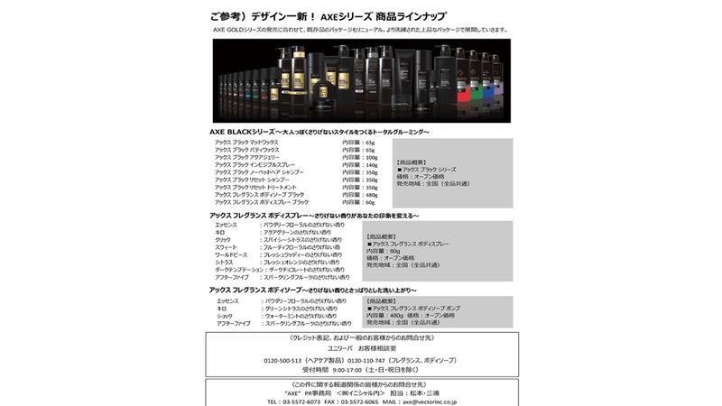 AXE-Product-AXE-GOLD-05