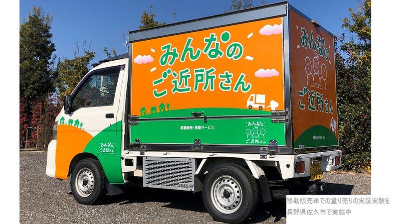 移動販売車での量り売りの実証実験を長野県佐久市で実施中
