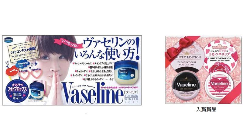 Vaseline-CP-Photo-Contest01