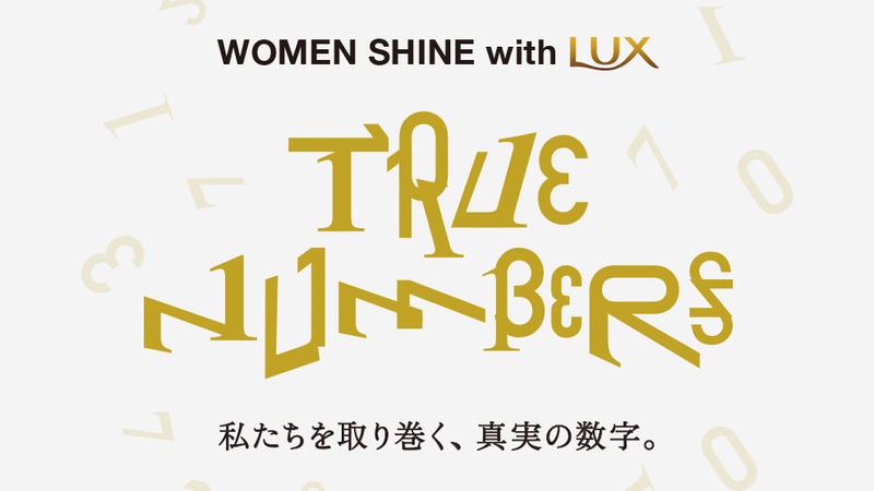 Lux-Event-TrueNumbers