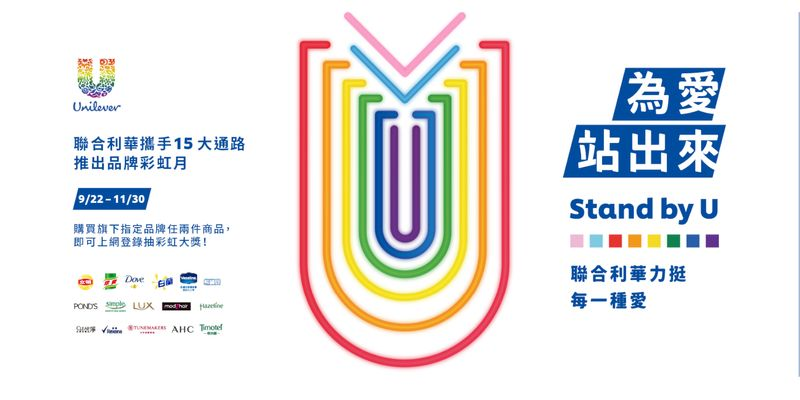 Unilever Taiwan launched Pride event to support LGBT