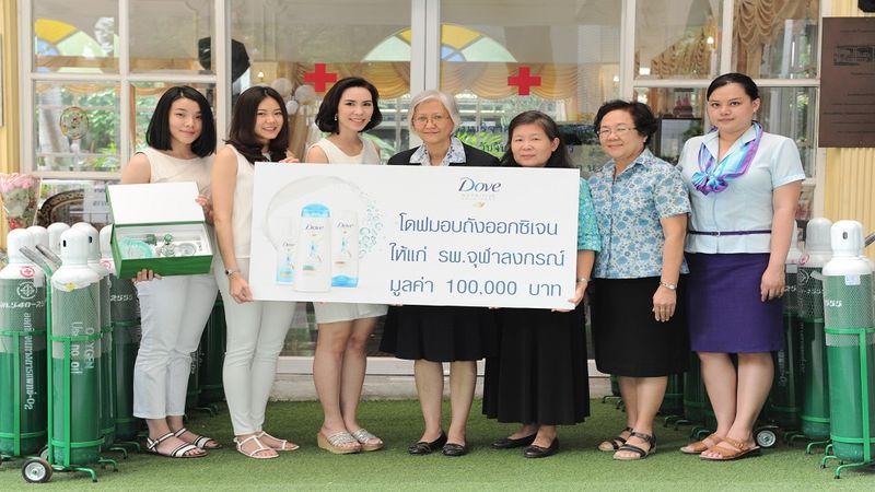 Dove donated Oxygen tank to Chulalongkorn Hospital