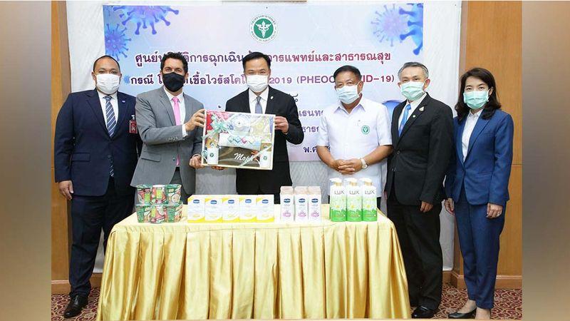บริษัทยูนิลีเวอร์ ประเทศไทย บริจาคสินค้าให้กระทรวงสาธารณสุข