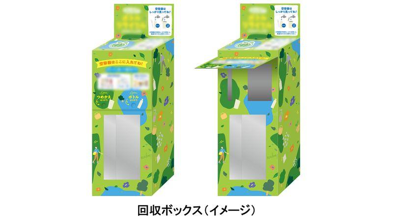 「みんなでボトルリサイクルプロジェクト」では東京都東大和市内の10か所に回収ボックスを設置します。