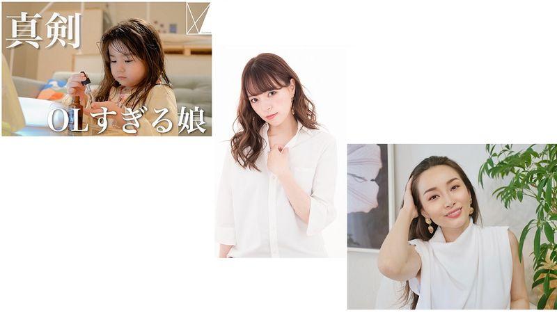 ルミニークで輝き髪がテーマの動画を作成するクリエーター、ZyonMana、Nami channel、sasakiasahi