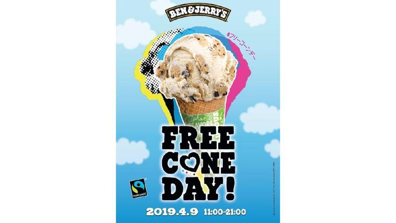 Free+Cone+Day