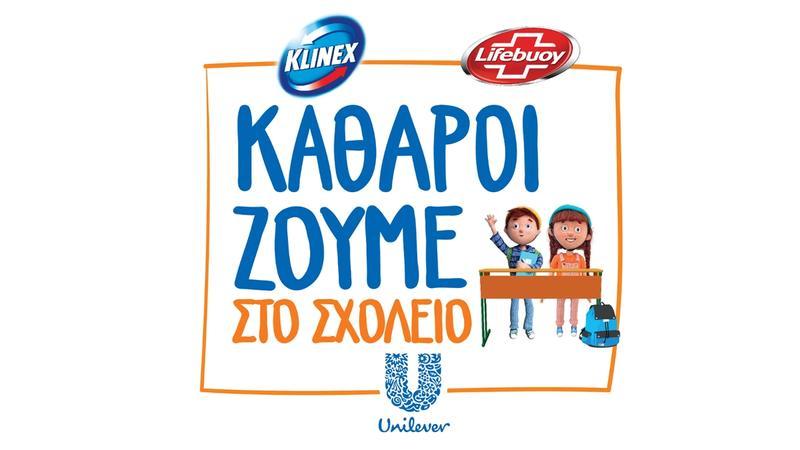 Λογότυπο, «Καθαροί Ζούμε στο Σχολείο»