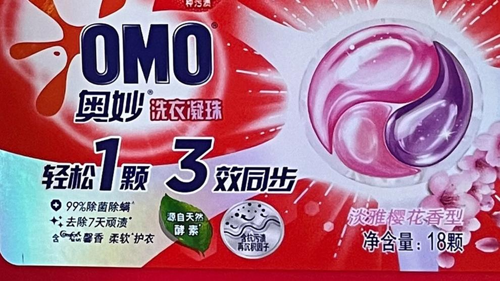 A pack of new OMO (Persil) capsules, the world's first laundry capsule made using recycled carbon emissions.