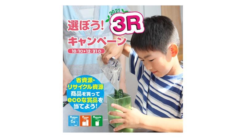男の子がパウチ袋から容器へ液体を詰め替えている様子
