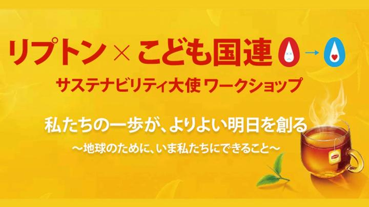 Lipton-Sustainability-WS