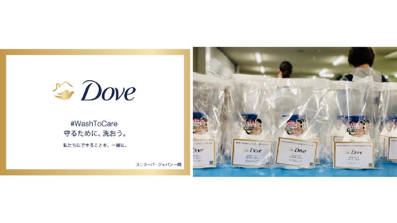 dove washticare
