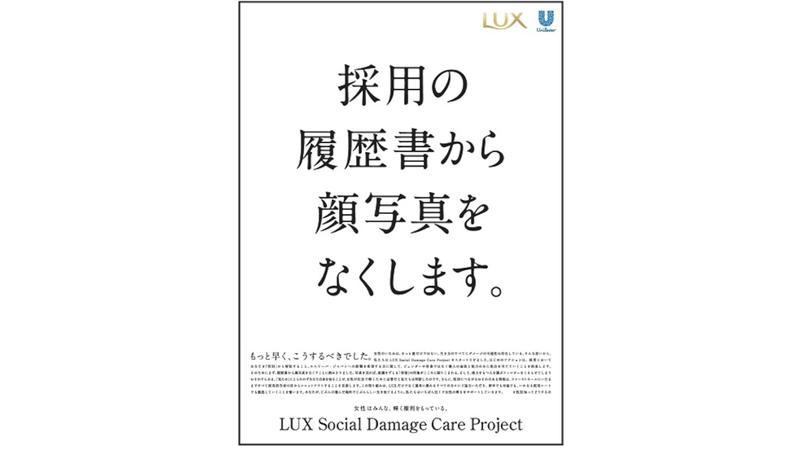 LUX Social Damage Project