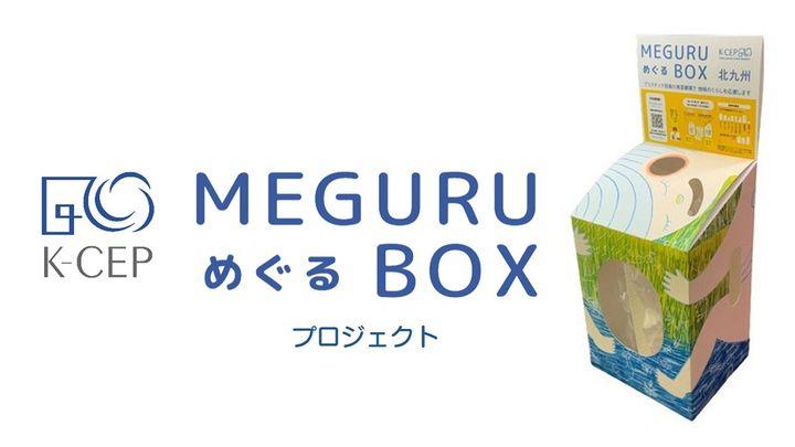 「MEGURU BOXプロジェクト」では、福岡県北九州市内の流通小売店舗や公共施設等に、使用済みプラスチックボトルやパウチ等を回収するボックスを設置し、住民に分別回収を呼びかけます。