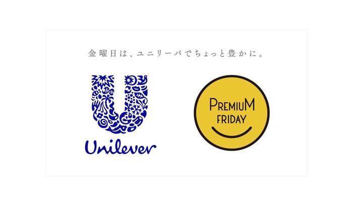 Unilever Premium every friday seminar