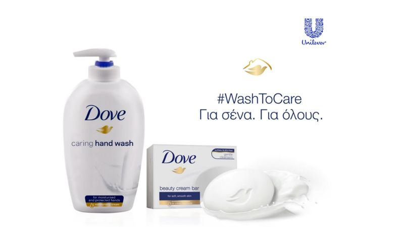 Dove #WashToCare. Για σένα, για όλους. 15/10, Παγκόσμια ημέρα για το Πλύσιμο Χεριών