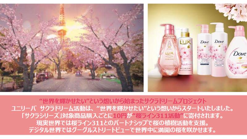 Lux-Dove-CP-SakuraDream-01