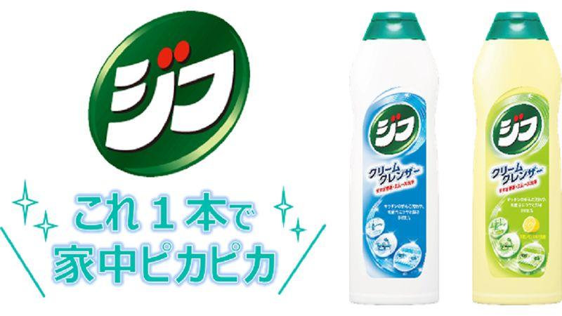 jif packshot in japanese