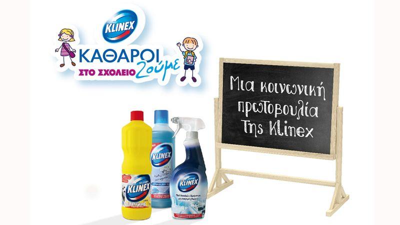 Η ΚLINEX στο πλάι 150 Δημόσιων Δημοτικών Σχολείων σε όλη την Ελλάδα