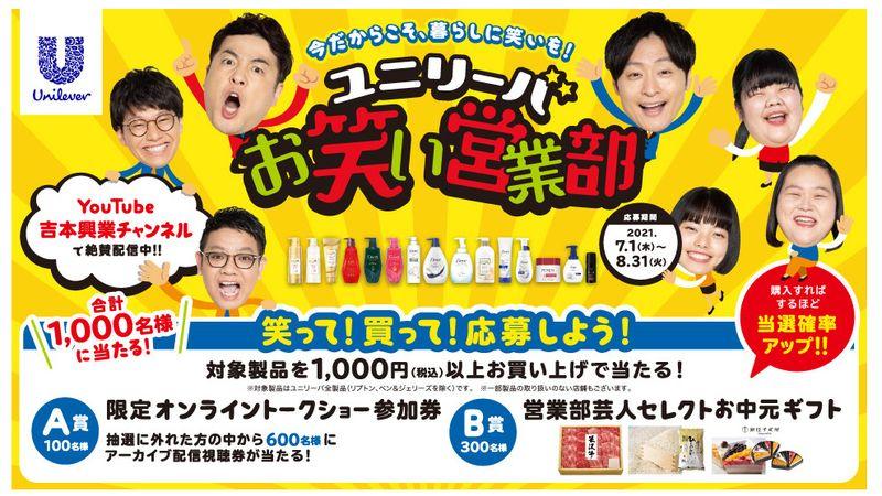 和牛、ミキ、ぼる塾「ユニリーバお笑い営業部」、抽選で合計1,000名様に限定オンライントークショー参加券やお中元ギフトが当たるキャンペーン