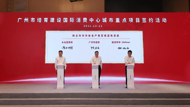 2021年10月12日,广州市政府与联合利华签署战略合作备忘录,从化区政府与联合利华签署项目合作协议,标志着联合利华南区综合生产和营销基地正式落户广州。