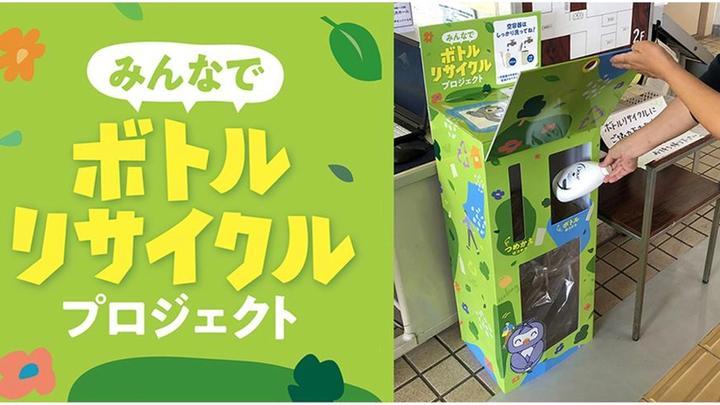「みんなでボトルリサイクルプロジェクト」の回収BOX