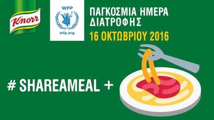 Knorr: Παγκόσμια Ημέρα Διατροφής