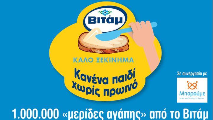 press-vitam