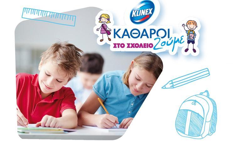 Η ΚLINEX στο πλάι 150 Δημόσιων Δημοτικών Σχολείων σε όλη την Ελλάδα.