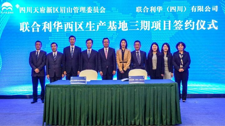 The signing ceremony of phase III project of West Production Base of Unilever China,