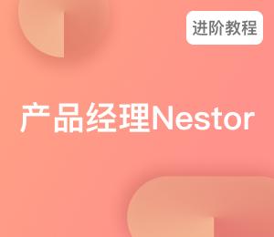 产品经理Nestor.png