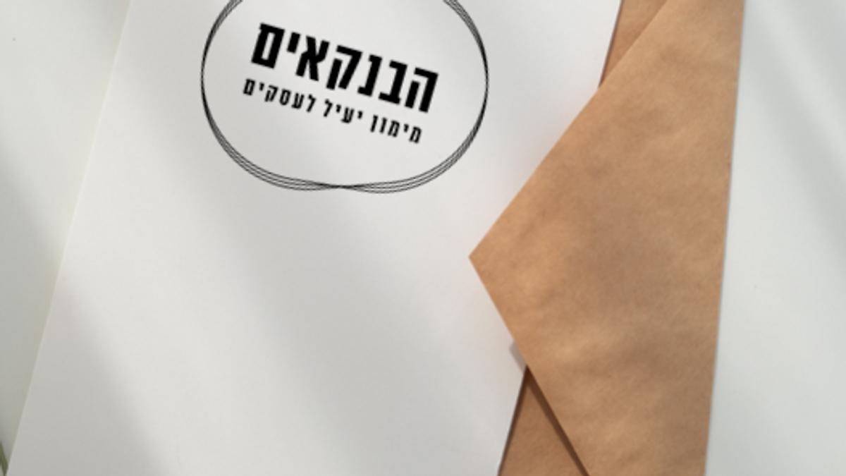 letter from habankaim