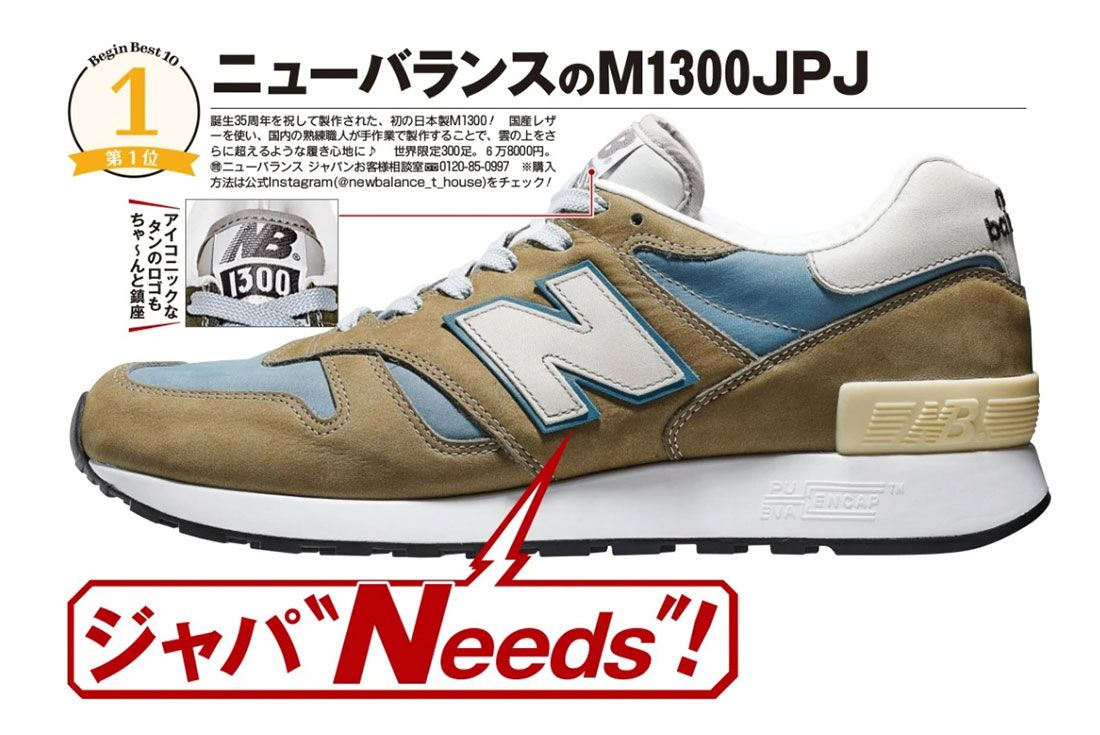 New Balance M1300JPJ Made in Japan