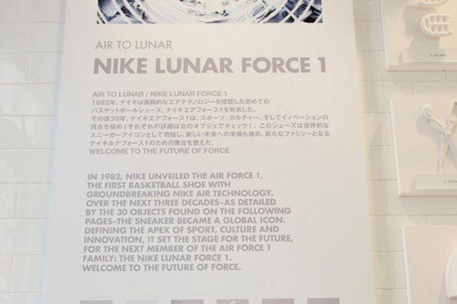 Nike Air Force 1 Xxx Anniversary The Pivot Point Pop Up Shop Tokyo Lunar Force 1