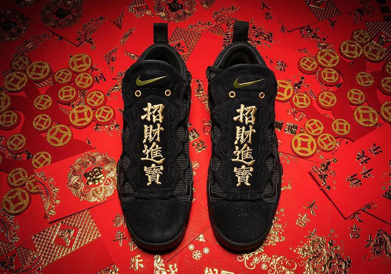 Nike Air More Money Currency Chinese Yuan Release Info 1