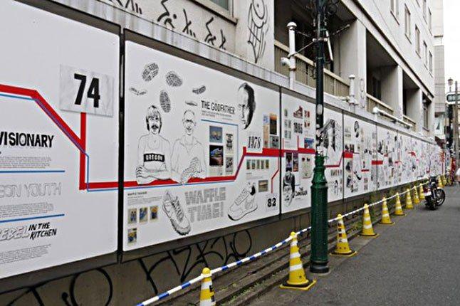 Nike Billboard Harajuku 1 570X380 2