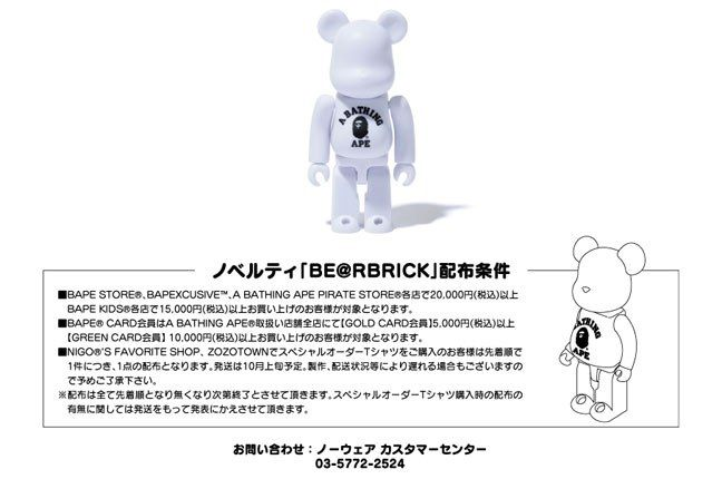 Bape Bearbrick 3 1