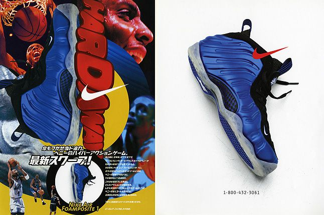 The Making Of The Nike Air Foamposite One 6 1