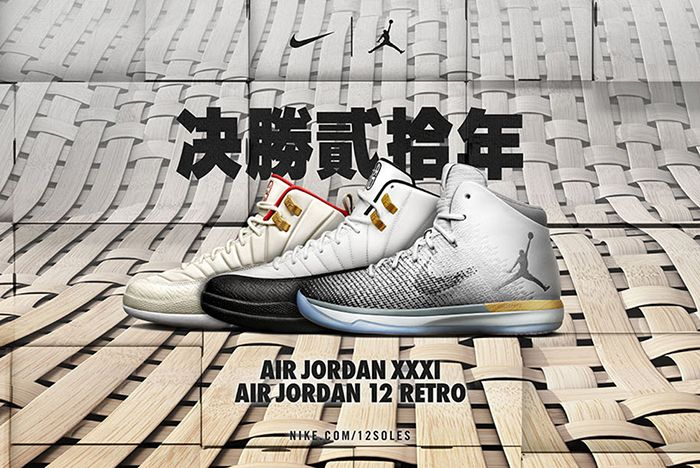 Air Jordan Chinese New Year Collection 2017