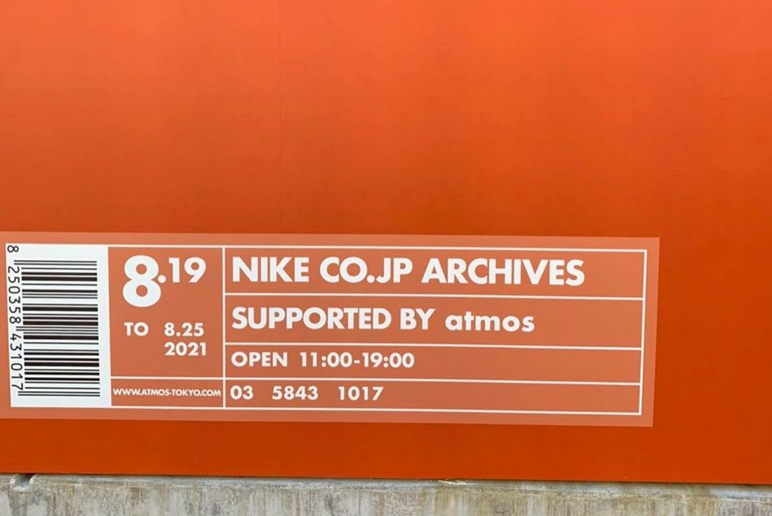Nike CO.JP Archive Supported by atmos