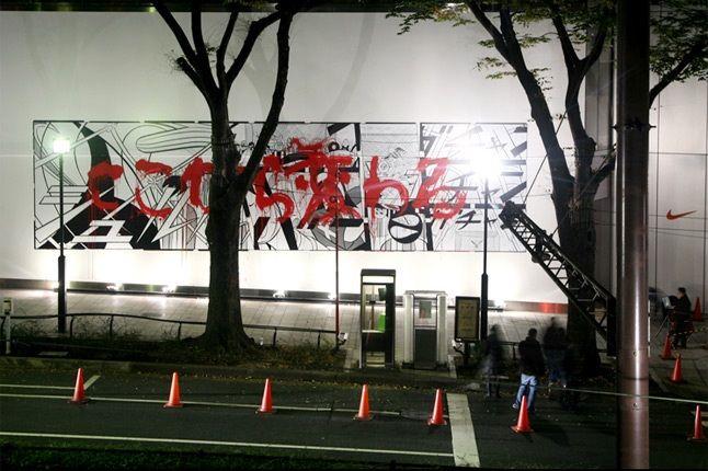 Nike Harajuku Flagship 10 1