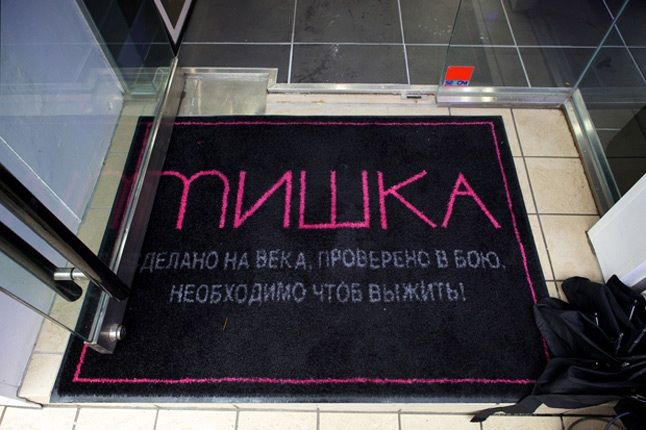 Mishka Tokyo Grand Opening 11 2